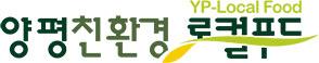 양평 친환경 로컬푸드 메인